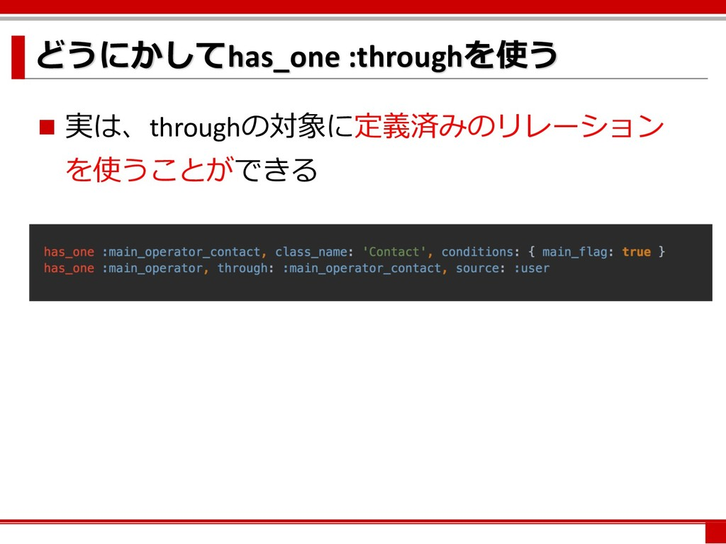 has_one :through n through   ...