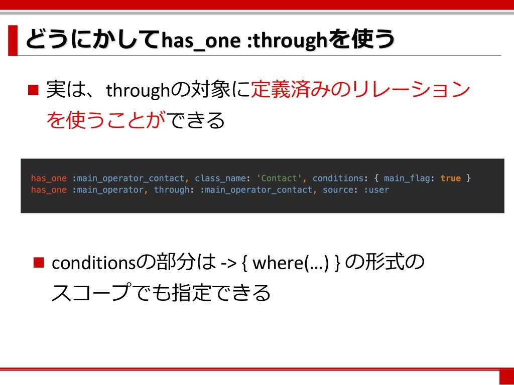 """has_one :through n through """" ! ..."""