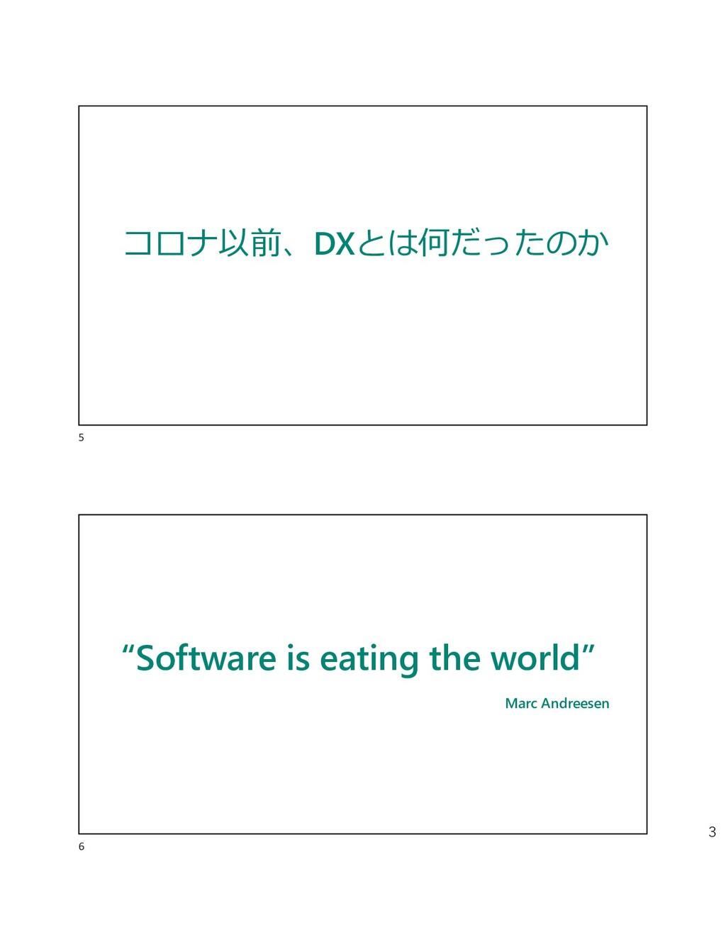 """3 コロナ以前、DXとは何だったのか """"Software is eating the worl..."""