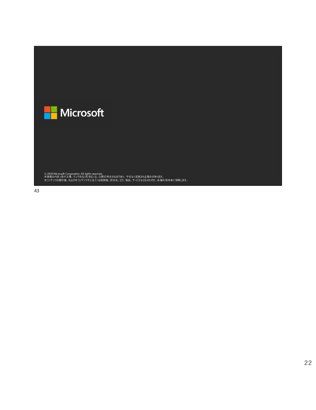 22 © 2020 Microsoft Corporation. All rights res...