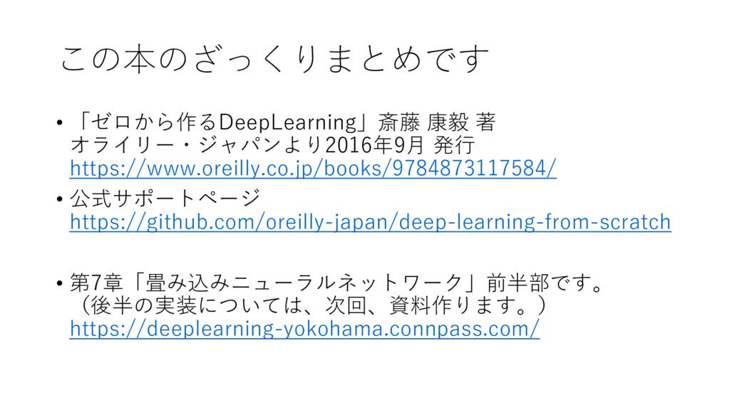 この本のざっくりまとめです • 「ゼロから作るDeepLearning」斎藤 康毅 著 オライ...