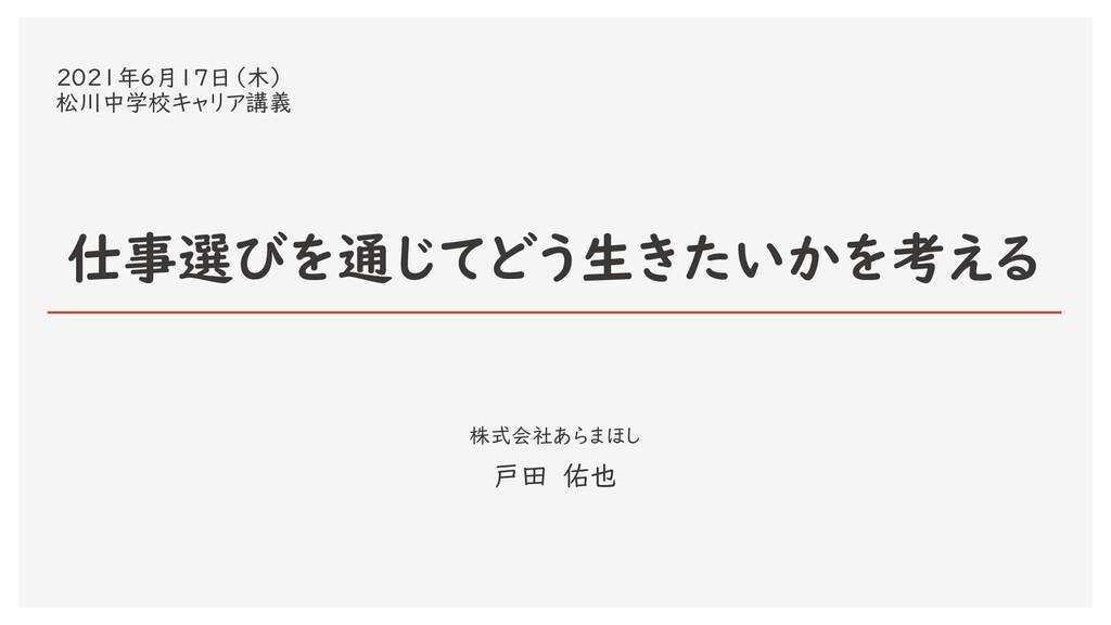 2021年6月17日(木) 松川中学校キャリア講義 仕事選びを通じてどう生きたいかを考える 戸...