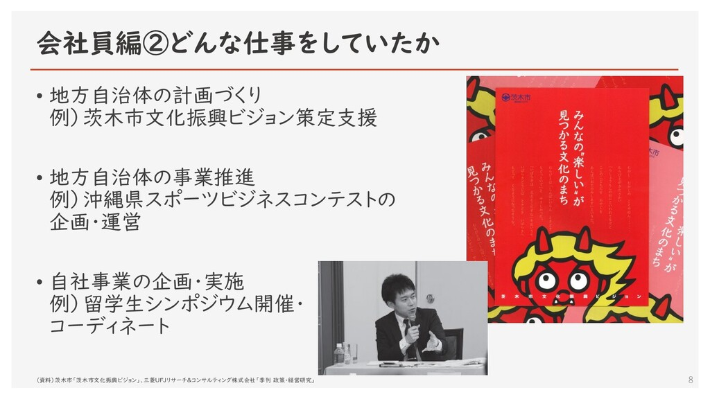 会社員編②どんな仕事をしていたか • 地方自治体の計画づくり 例)茨木市文化振興ビジョン策定支...