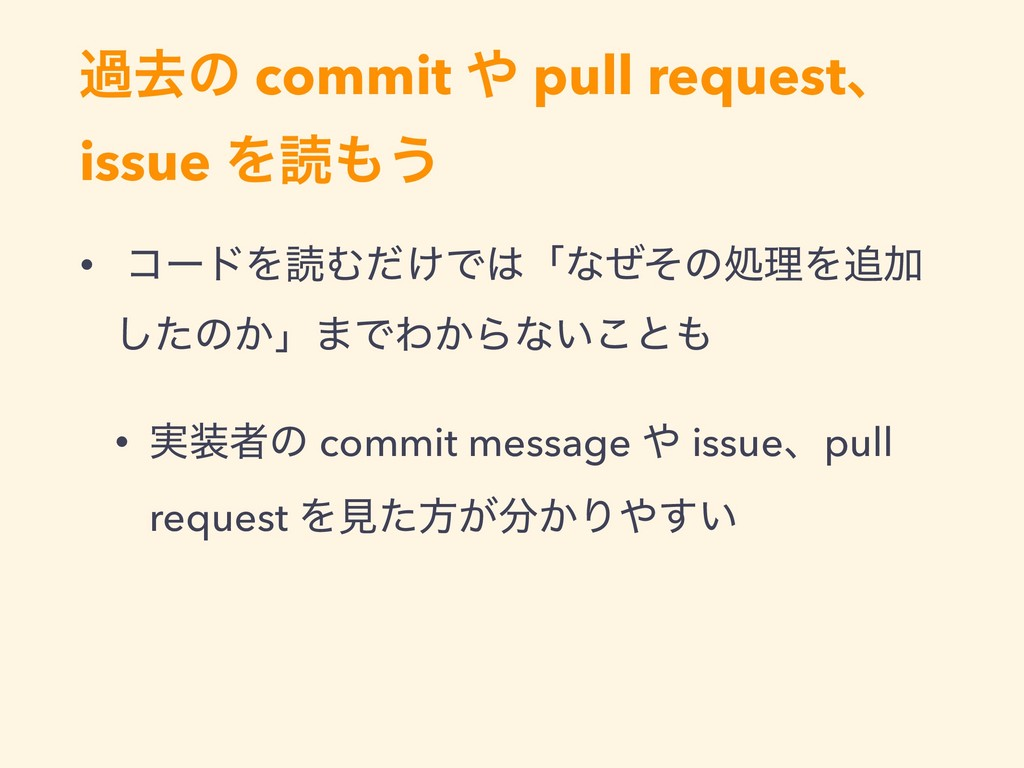 աڈͷ commit ΍ pull requestɺ issue Λಡ΋͏ • ίʔυΛಡΉͩ...