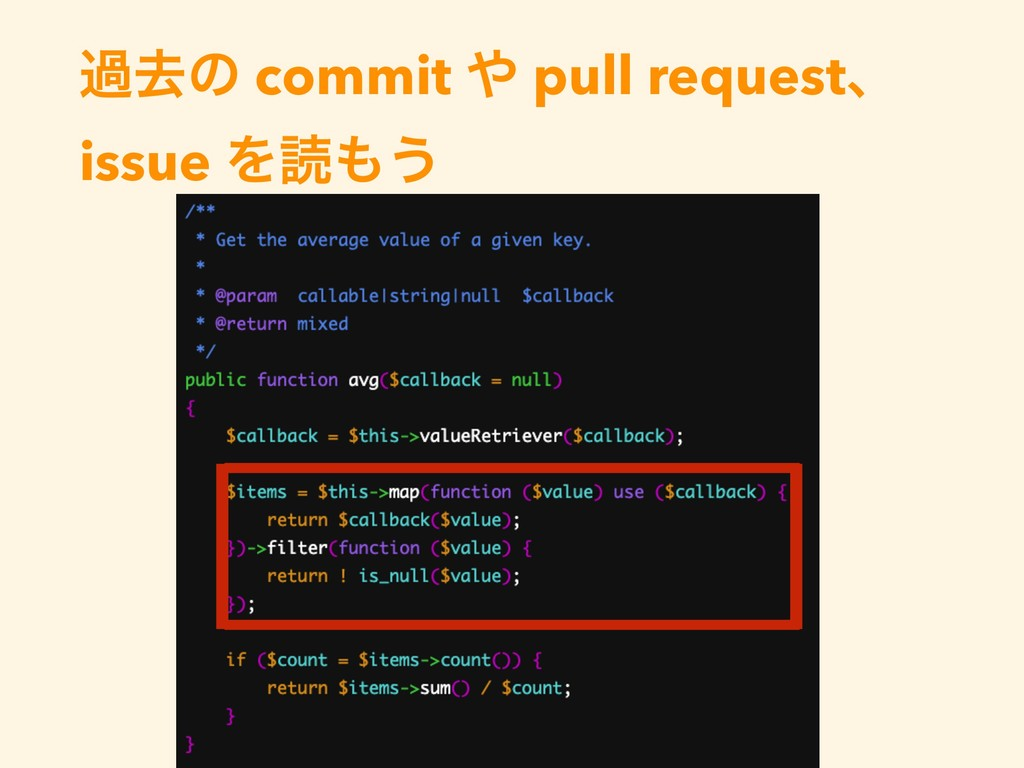 աڈͷ commit ΍ pull requestɺ issue Λಡ΋͏