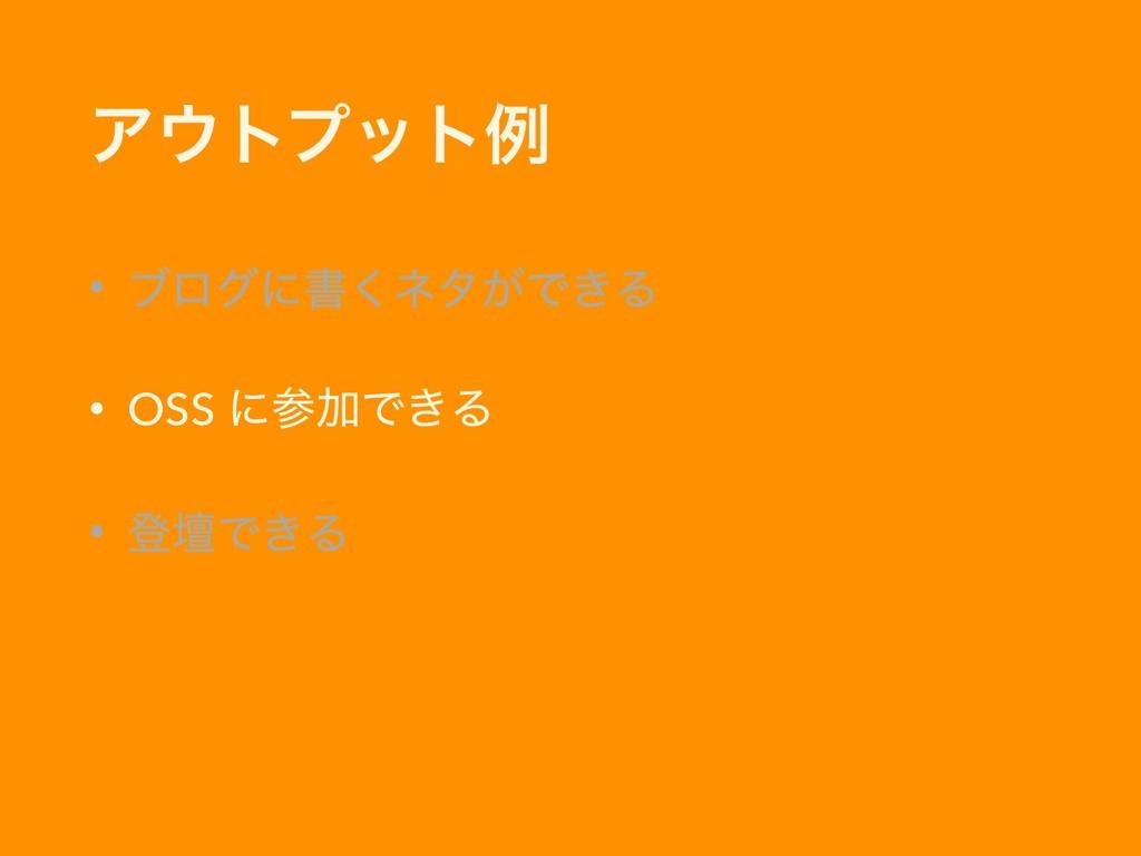 Ξτϓοτྫ • ϒϩάʹॻ͘ωλ͕Ͱ͖Δ • OSS ʹՃͰ͖Δ • ొஃͰ͖Δ