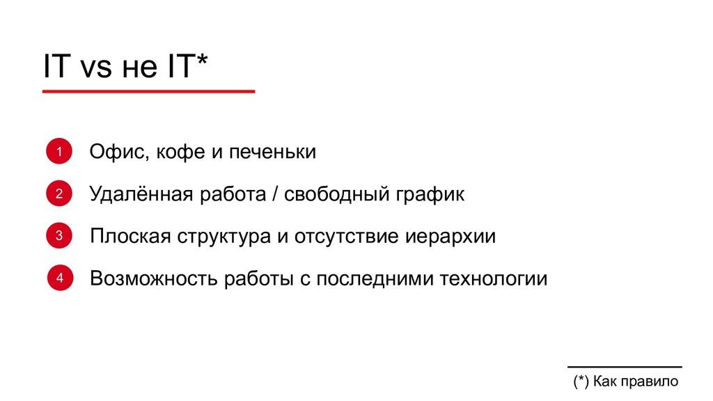 IT vs не IT* 1 Офис, кофе и печеньки 2 Удалённа...