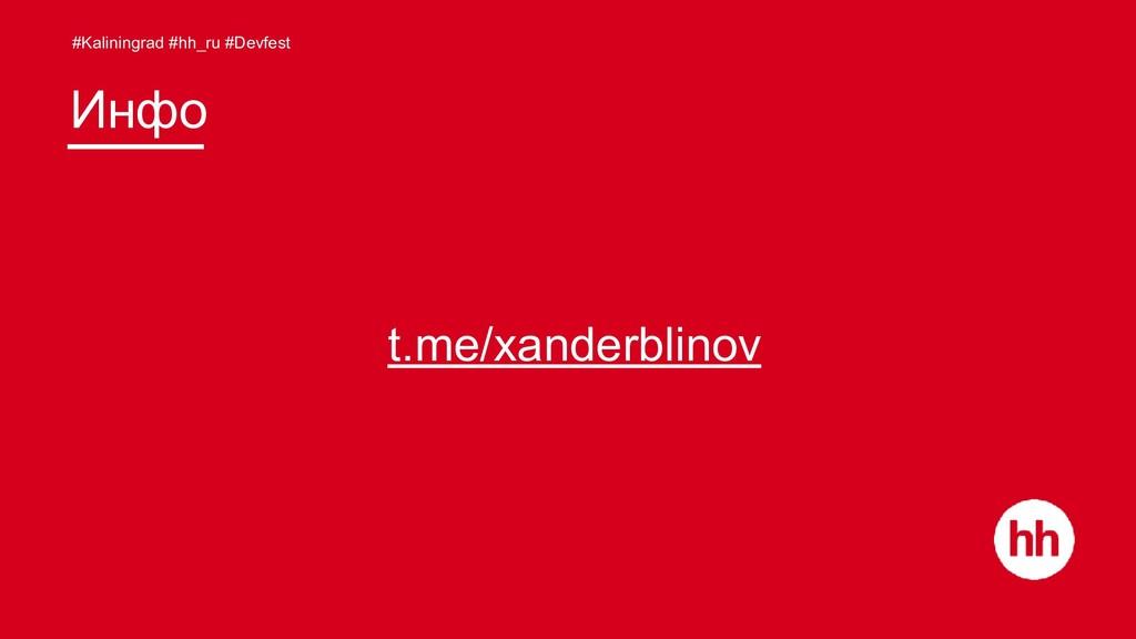 #Kaliningrad #hh_ru #Devfest t.me/xanderblinov ...