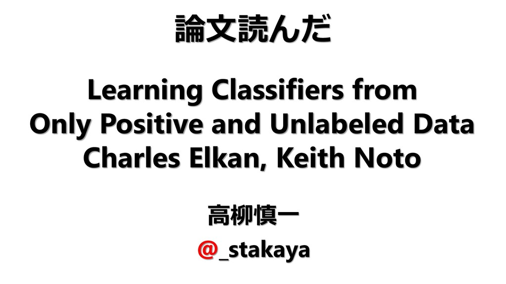 Learning Classifiers from Only Positive and Unl...