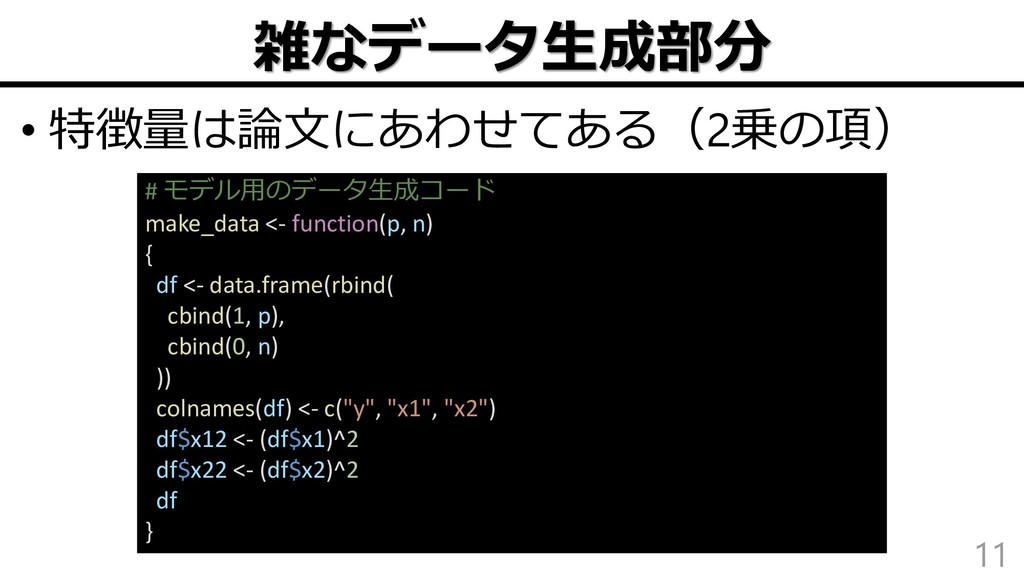 雑なデータ生成部分 11 # モデル用のデータ生成コード make_data <- funct...
