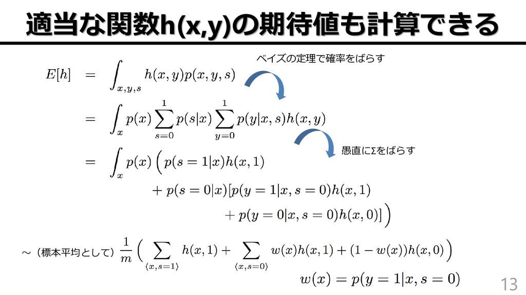 適当な関数h(x,y)の期待値も計算できる 13 ベイズの定理で確率をばらす 愚直にΣをばらす...