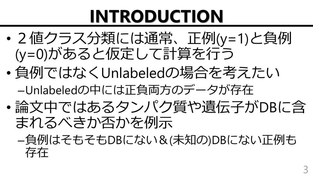 INTRODUCTION • 2値クラス分類には通常、正例(y=1)と負例 (y=0)があると...