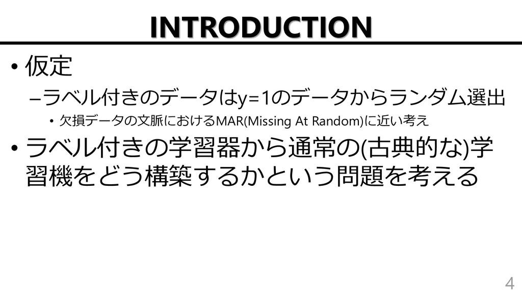 INTRODUCTION • 仮定 –ラベル付きのデータはy=1のデータからランダム選出 • ...