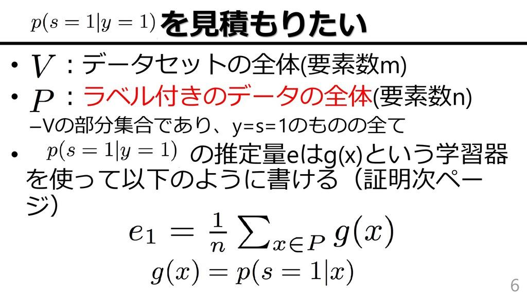 • :データセットの全体(要素数m) • :ラベル付きのデータの全体(要素数n) –Vの部分集...