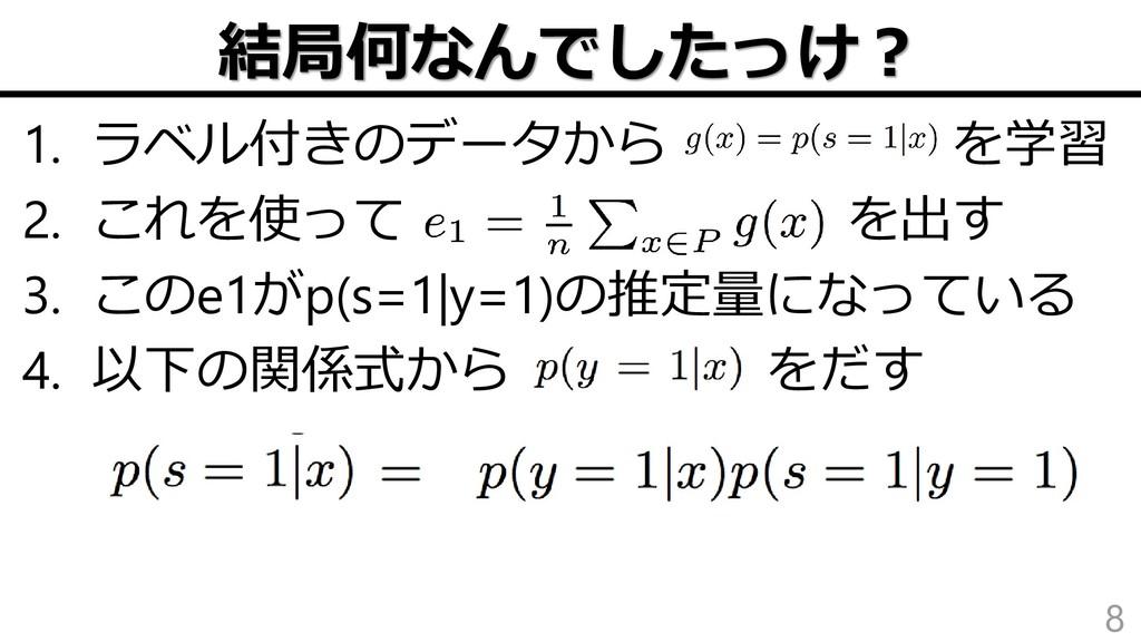 1. ラベル付きのデータから を学習 2. これを使って を出す 3. このe1がp(s=1|...