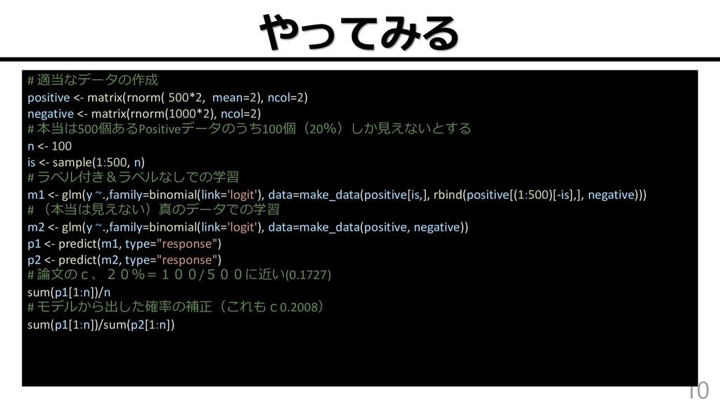 やってみる 10 # 適当なデータの作成 positive <- matrix(rnorm( ...