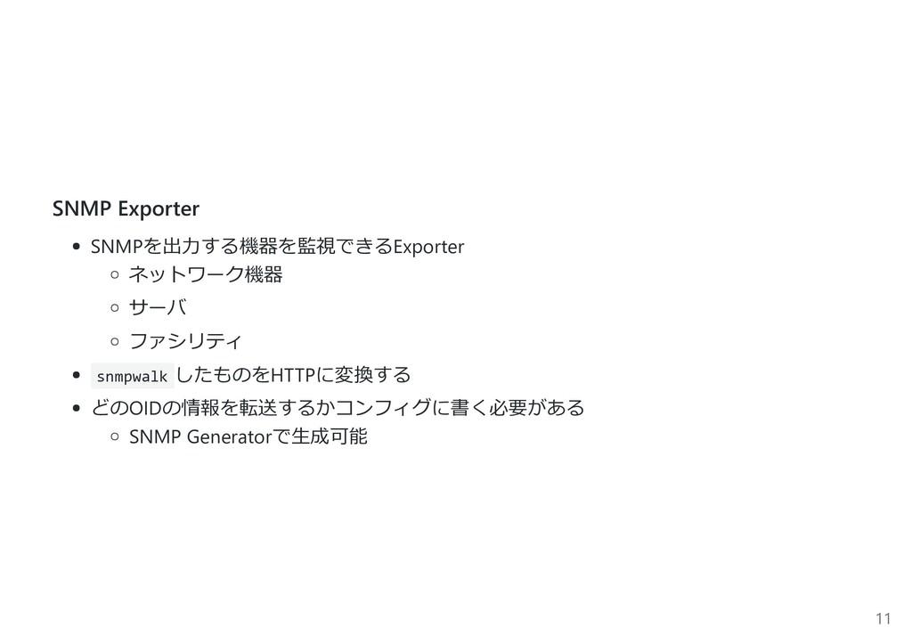 SNMP Exporter SNMPを出⼒する機器を監視できるExporter ネットワーク機...