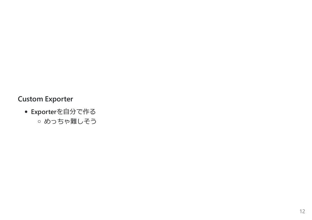 Custom Exporter Exporterを⾃分で作る めっちゃ難しそう 12