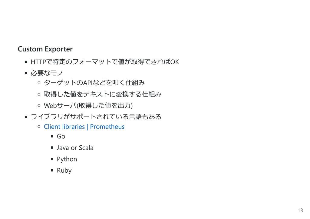 Custom Exporter HTTPで特定のフォーマットで値が取得できればOK 必要なモノ...