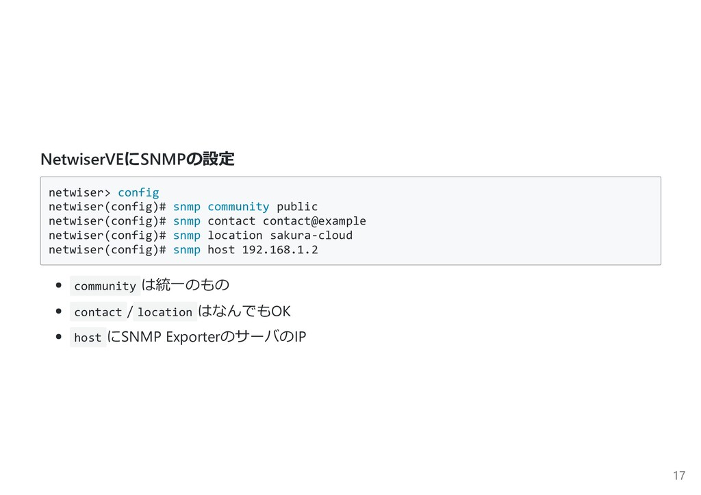 NetwiserVEにSNMPの設定 netwiser> config netwiser(co...