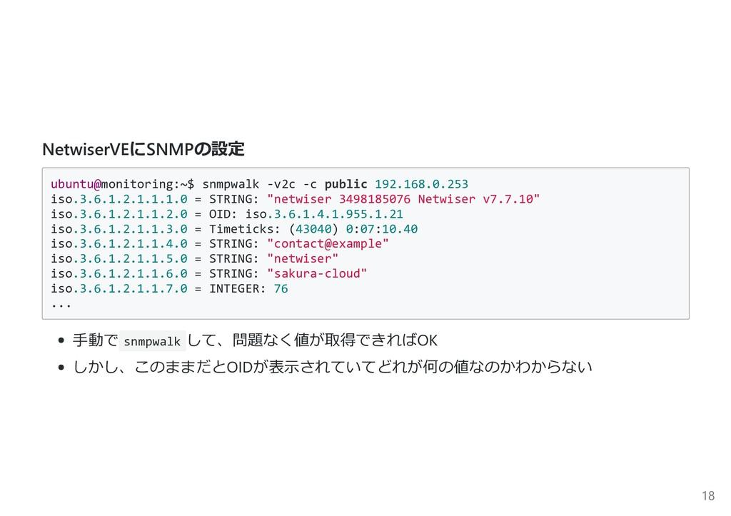 NetwiserVEにSNMPの設定 ubuntu@monitoring:~$ snmpwal...