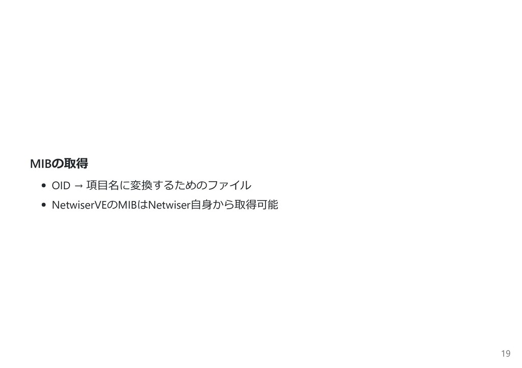 MIBの取得 OID → 項⽬名に変換するためのファイル NetwiserVEのMIBはNet...
