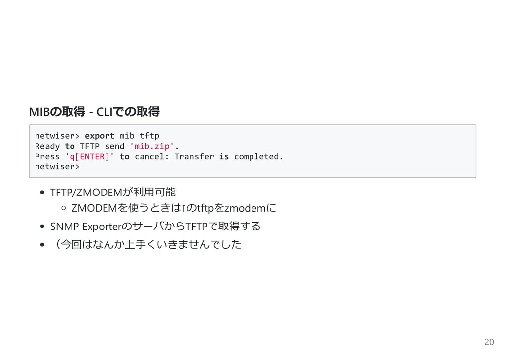 MIBの取得 - CLIでの取得 netwiser> export mib tftp Read...