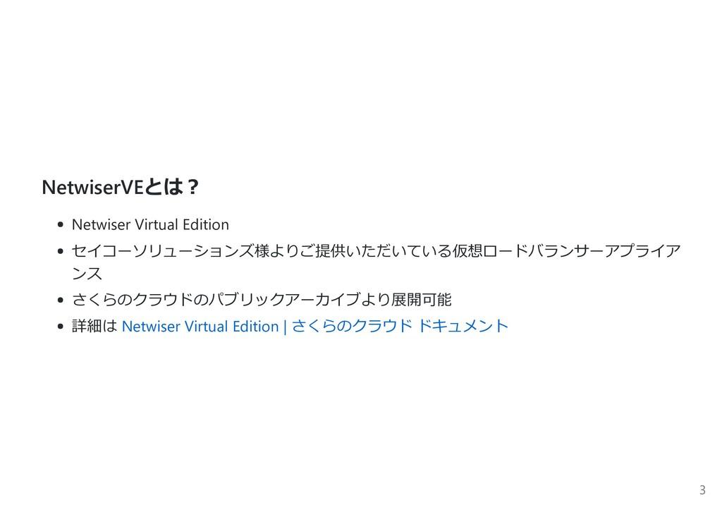NetwiserVEとは︖ Netwiser Virtual Edition セイコーソリュー...