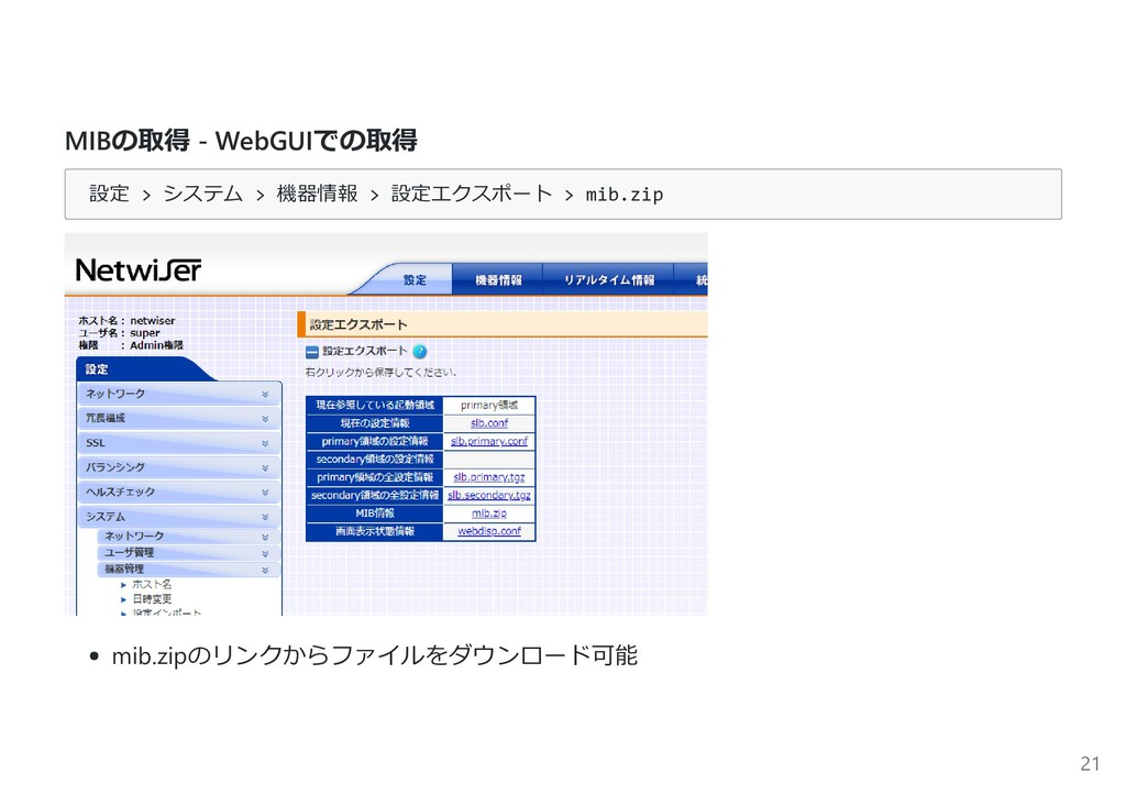 MIBの取得 - WebGUIでの取得 設定 > システム > 機器情報 > 設定エクスポート...