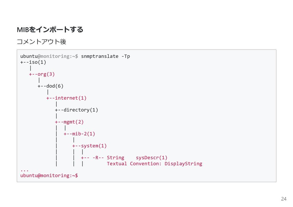 MIBをインポートする コメントアウト後 ubuntu@monitoring:~$ snmpt...