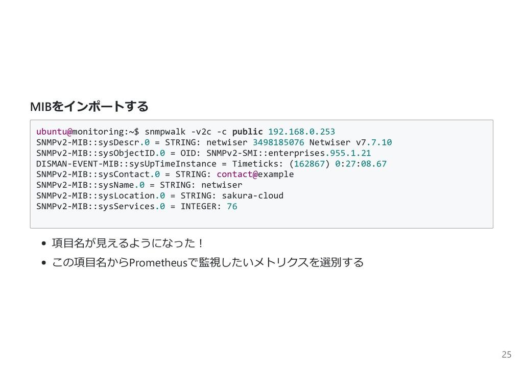 MIBをインポートする ubuntu@monitoring:~$ snmpwalk -v2c ...