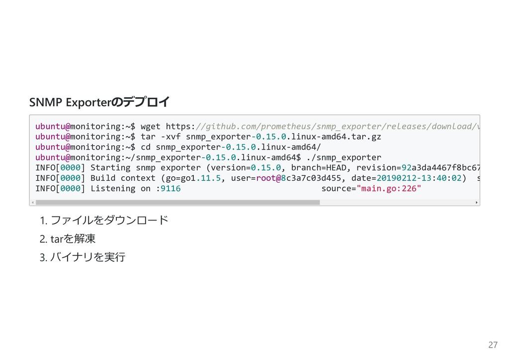 SNMP Exporterのデプロイ ubuntu@monitoring:~$ wget ht...