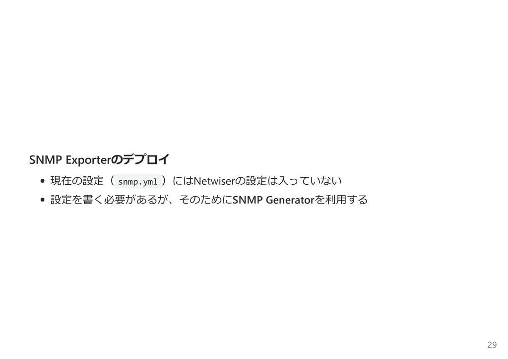SNMP Exporterのデプロイ 現在の設定( snmp.yml )にはNetwiserの...