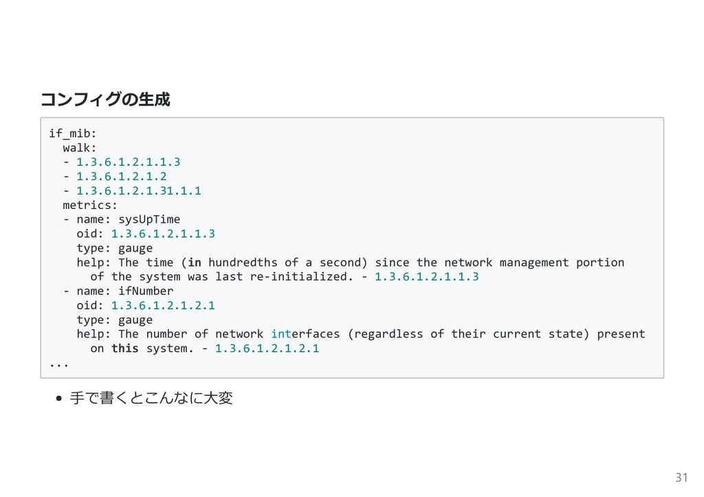コンフィグの⽣成 if_mib: walk: - 1.3.6.1.2.1.1.3 - 1.3....