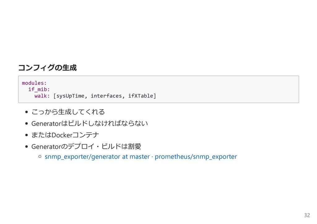 コンフィグの⽣成 modules: if_mib: walk: [sysUpTime, int...