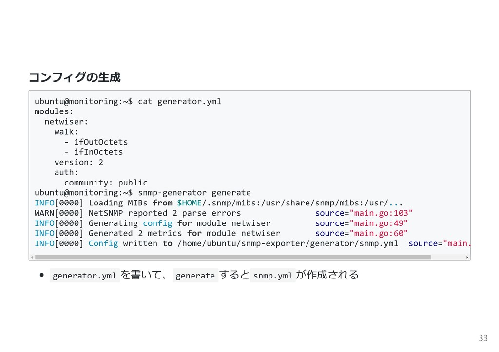 コンフィグの⽣成 ubuntu@monitoring:~$ cat generator.yml...
