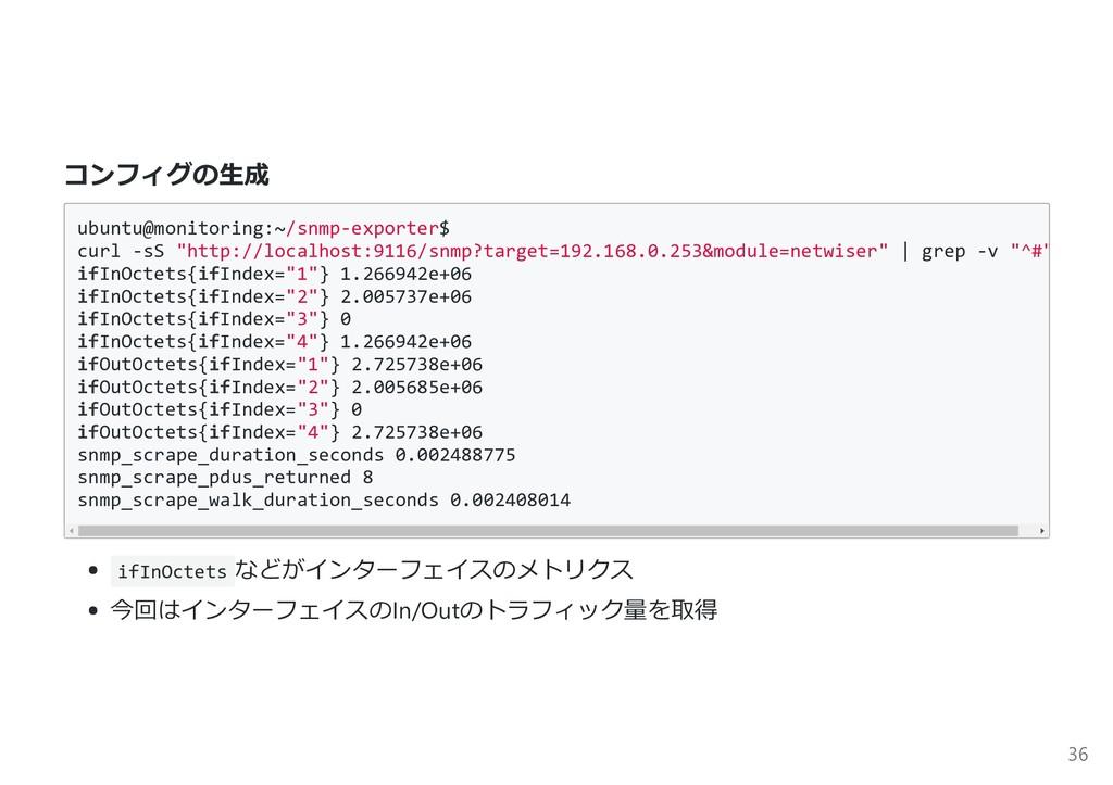 コンフィグの⽣成 ubuntu@monitoring:~/snmp-exporter$ cur...