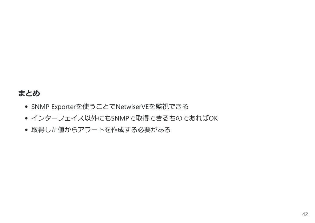 まとめ SNMP Exporterを使うことでNetwiserVEを監視できる インターフェイ...