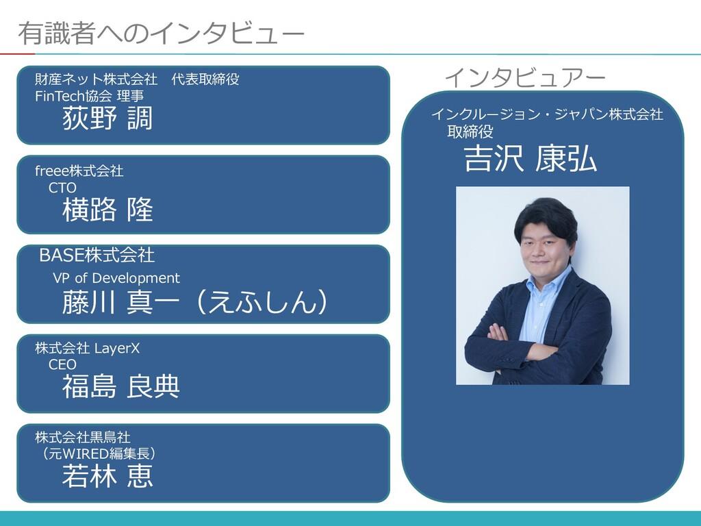 freee株式会社 CTO 横路 隆 BASE株式会社 VP of Development 藤...