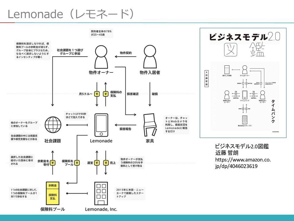 ビジネスモデル2.0図鑑 近藤 哲朗 https://www.amazon.co. jp/dp...