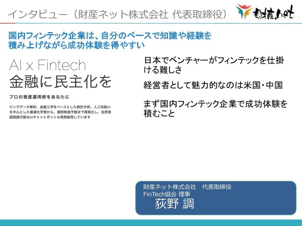 国内フィンテック企業は、自分のペースで知識や経験を 積み上げながら成功体験を得やすい 日本でベ...