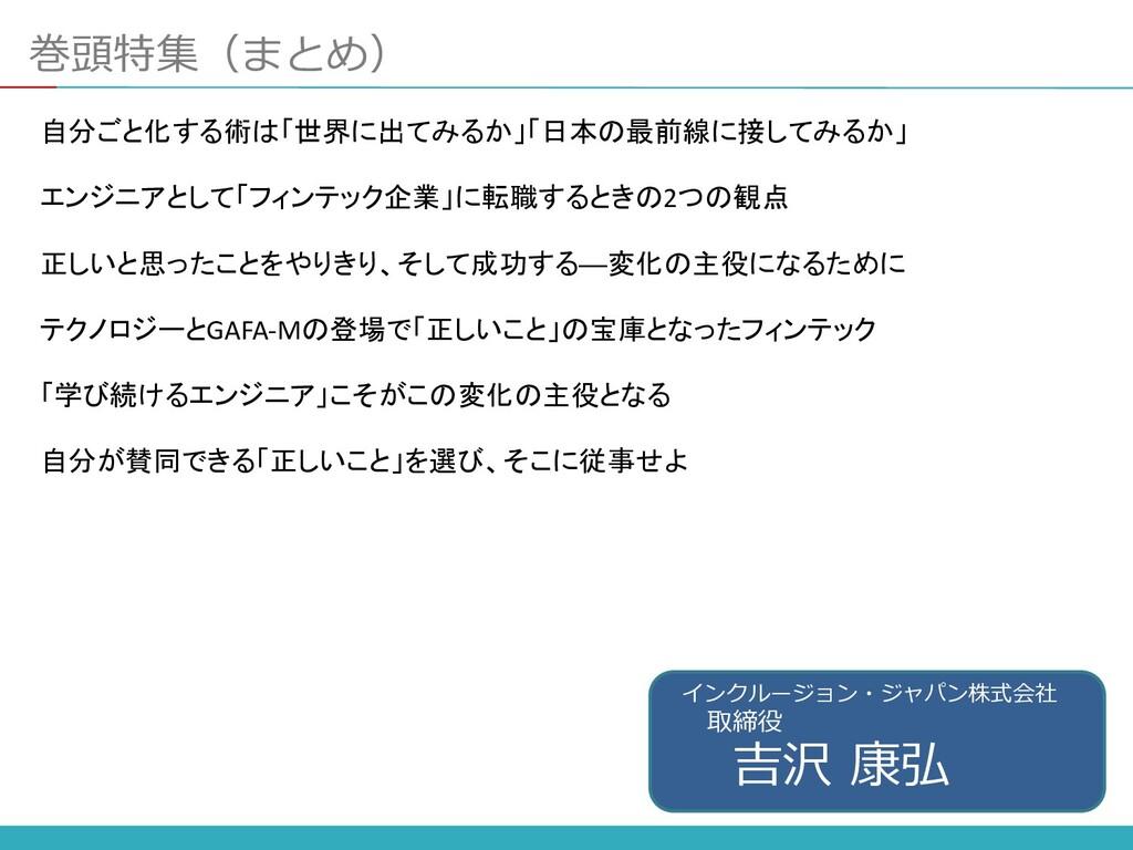 自分ごと化する術は「世界に出てみるか」「日本の最前線に接してみるか」 エンジニアとして「フィン...
