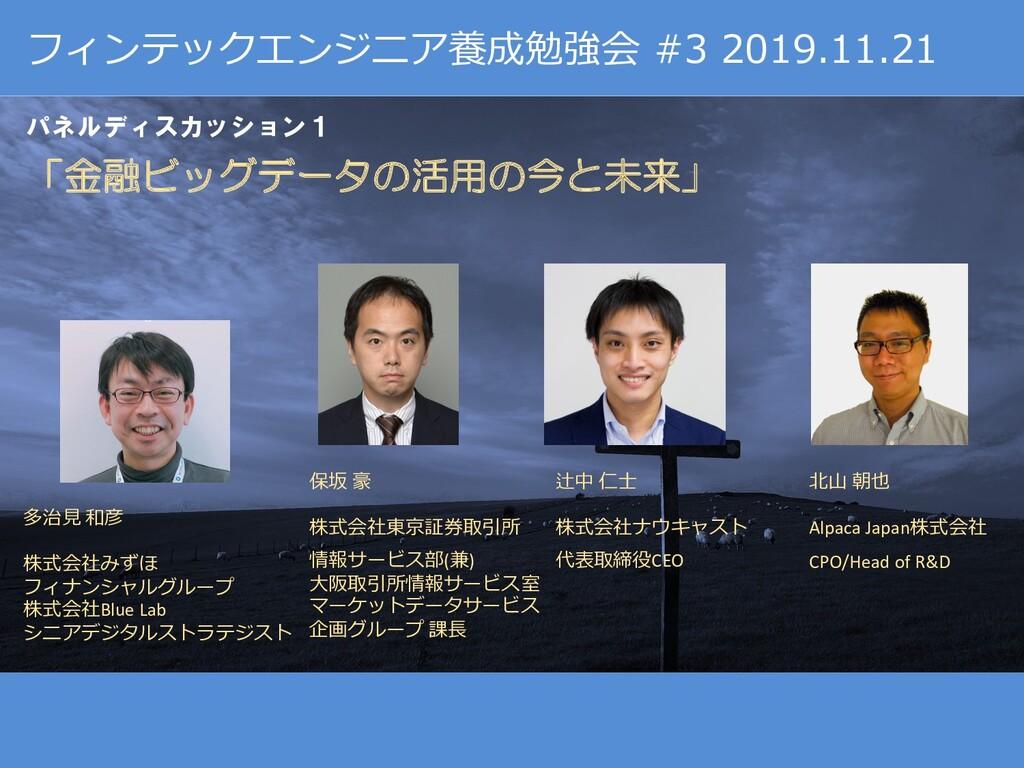 フィンテックエンジニア養成勉強会 #3 2019.11.21 パネルディスカッション1 「金融...