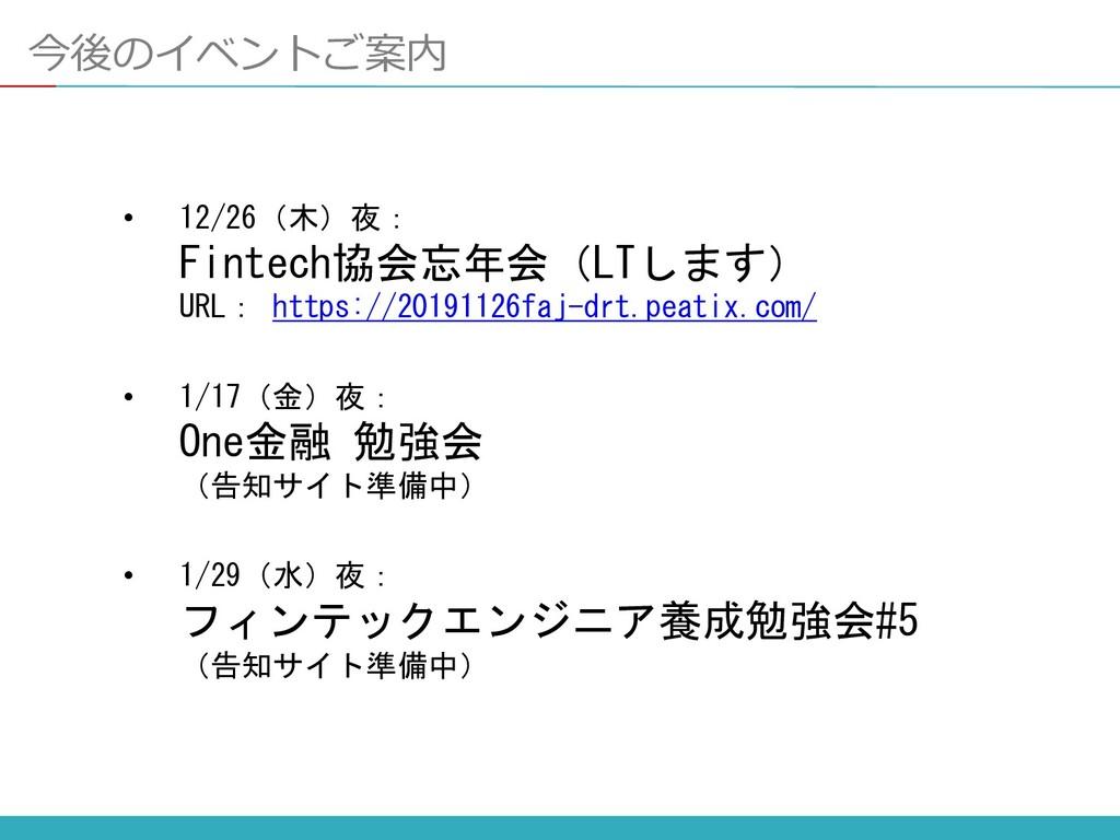 • 12/26(木)夜: Fintech協会忘年会(LTします) URL: https://2...