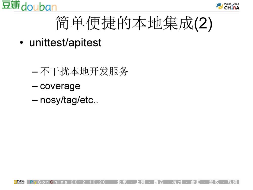 简单便捷的本地集成(2) • unittest/apitest –不干扰本地开发服务 –...
