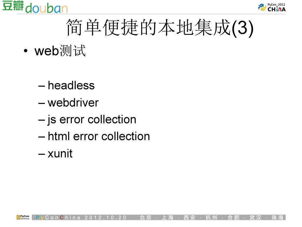 简单便捷的本地集成(3) • web测试 –headless –webdriver –...