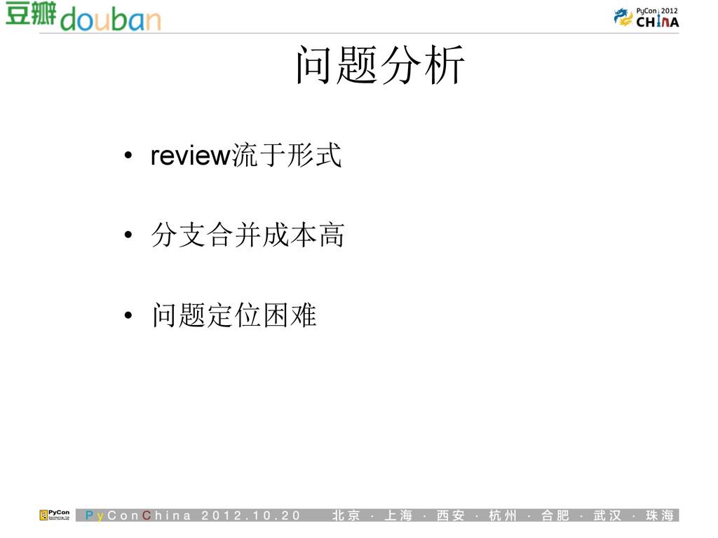 问题分析 • review流于形式 • 分支合并成本高 • 问题定位困难