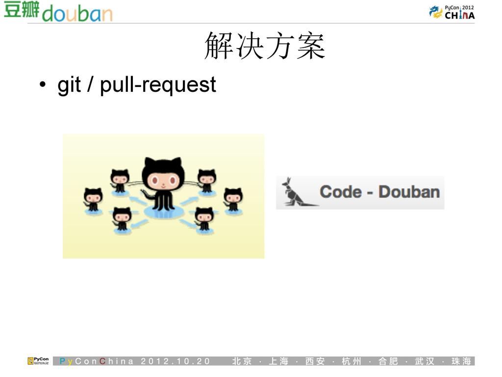 解决方案 • git / pull-request