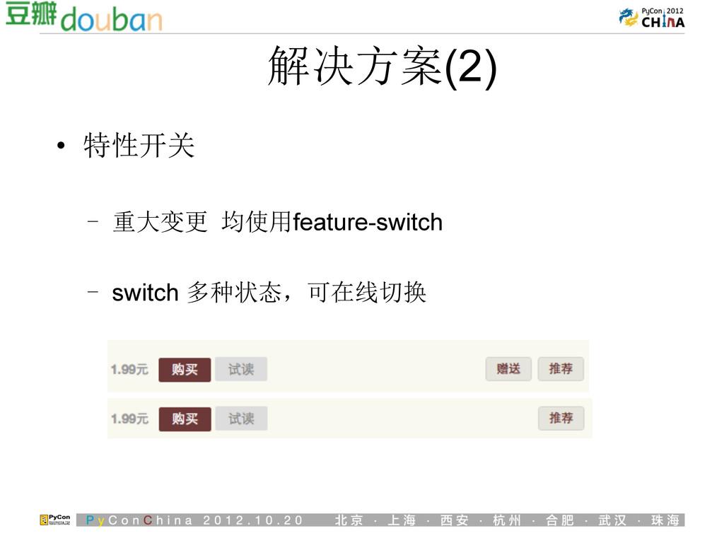 解决方案(2) • 特性开关 - 重大变更 均使用feature-switch - sw...