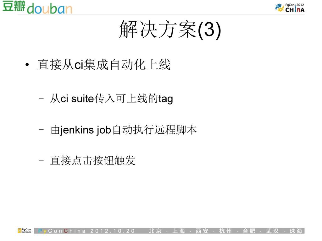 解决方案(3) • 直接从ci集成自动化上线 - 从ci suite传入可上线的tag -...